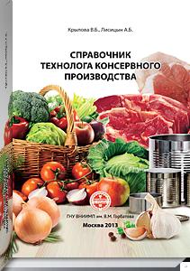 «Справочник технолога консервного производства»