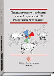 «Экономические проблемы мясной отрасли АПК РФ»