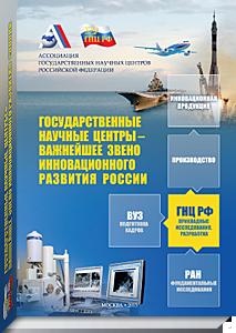 «Государственные научные центры — важнейшее звено инновационного развития России»