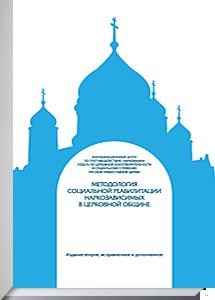 «Методология социальной реабилитации наркозависимых в церковной общине»