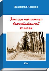 «Записки начальника воспитательной колонии»